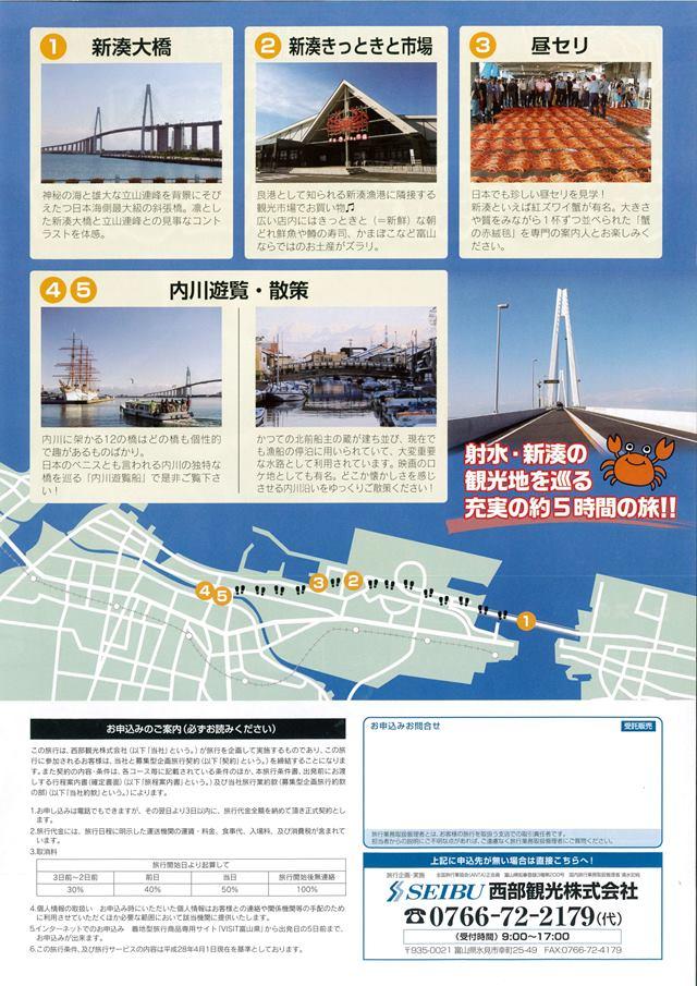 港町・新湊カニ歩き2
