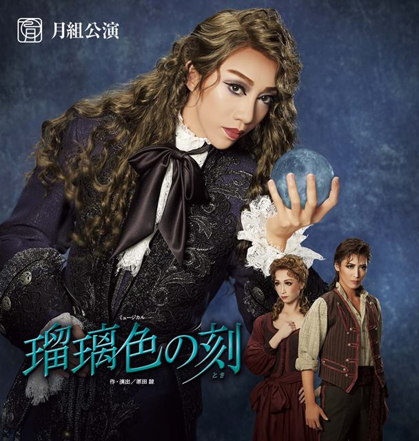 宝塚歌劇団 ミュージカル「瑠璃色の刻」