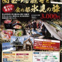 国宝・瑞龍寺と食の都氷見の旅